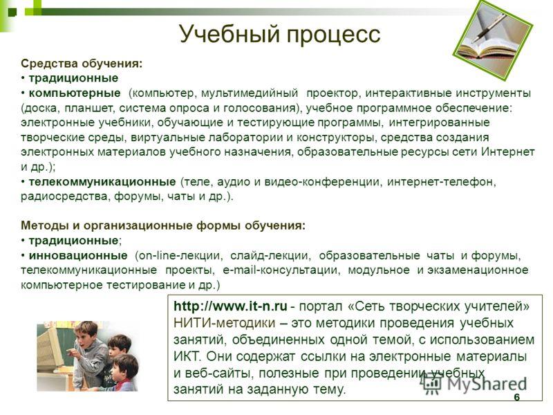 6 Учебный процесс Средства обучения: традиционные компьютерные (компьютер, мультимедийный проектор, интерактивные инструменты (доска, планшет, система опроса и голосования), учебное программное обеспечение: электронные учебники, обучающие и тестирующ