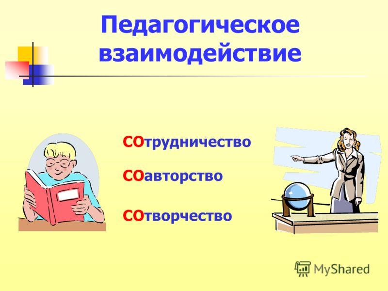 Педагогическое взаимодействие СОтрудничество СОавторство СОтворчество