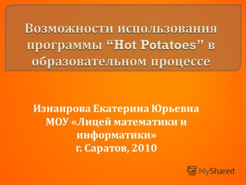 Изнаирова Екатерина Юрьевна МОУ « Лицей математики и информатики » г. Саратов, 2010