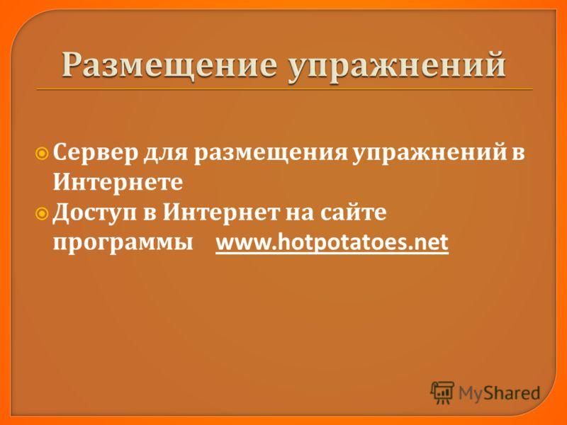 Сервер для размещения упражнений в Интернете Доступ в Интернет на сайте программы www.hotpotatoes.net