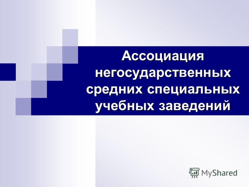 Ассоциация негосударственных средних специальных учебных заведений
