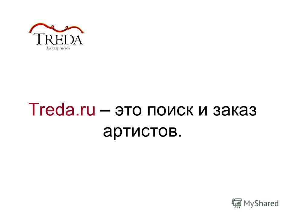 Treda.ru – это поиск и заказ артистов.