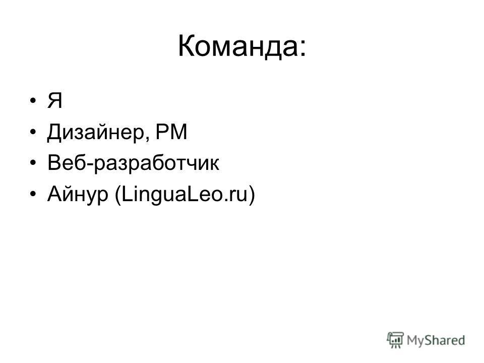 Команда: Я Дизайнер, PM Веб-разработчик Айнур (LinguaLeo.ru)