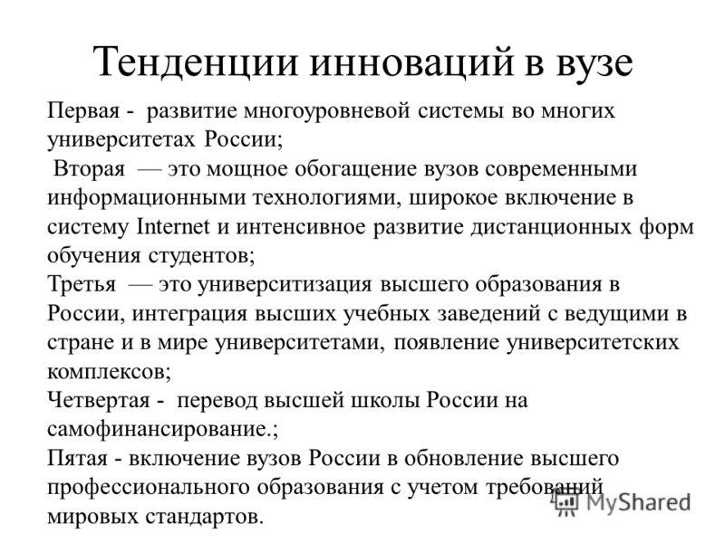 Тенденции инноваций в вузе Первая - развитие многоуровневой системы во многих университетах России; Вторая это мощное обогащение вузов современными информационными технологиями, широкое включение в систему Internet и интенсивное развитие дистанционны