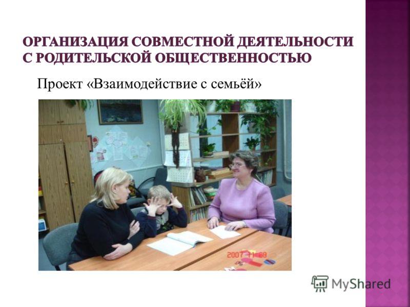 Проект «Взаимодействие с семьёй»