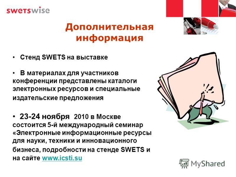 Дополнительная информация Стенд SWETS на выставке В материалах для участников конференции представлены каталоги электронных ресурсов и специальные издательские предложения 23-24 ноября 2010 в Москве состоится 5-й международный семинар «Электронные ин