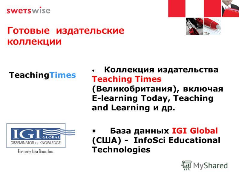Готовые издательские коллекции Коллекция издательства Teaching Times (Великобритания), включая E-learning Today, Teaching and Learning и др. База данных IGI Global (США) - InfoSci Educational Technologies TeachingTimes