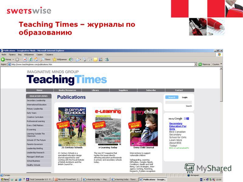 Teaching Times – журналы по образованию