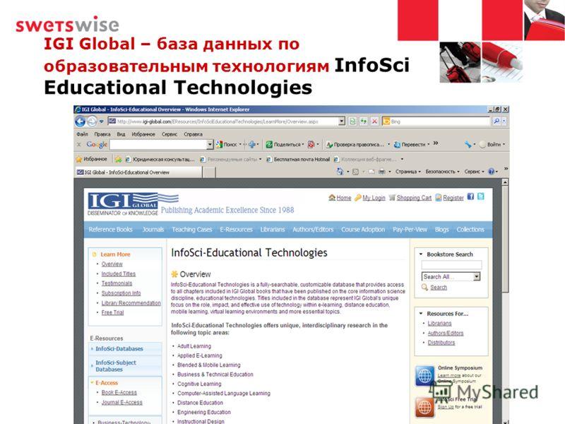 IGI Global – база данных по образовательным технологиям InfoSci Educational Technologies
