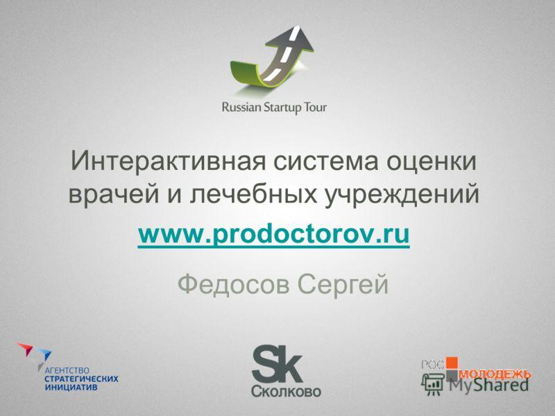 Интерактивная система оценки врачей и лечебных учреждений www.prodoctorov.ru Федосов Сергей