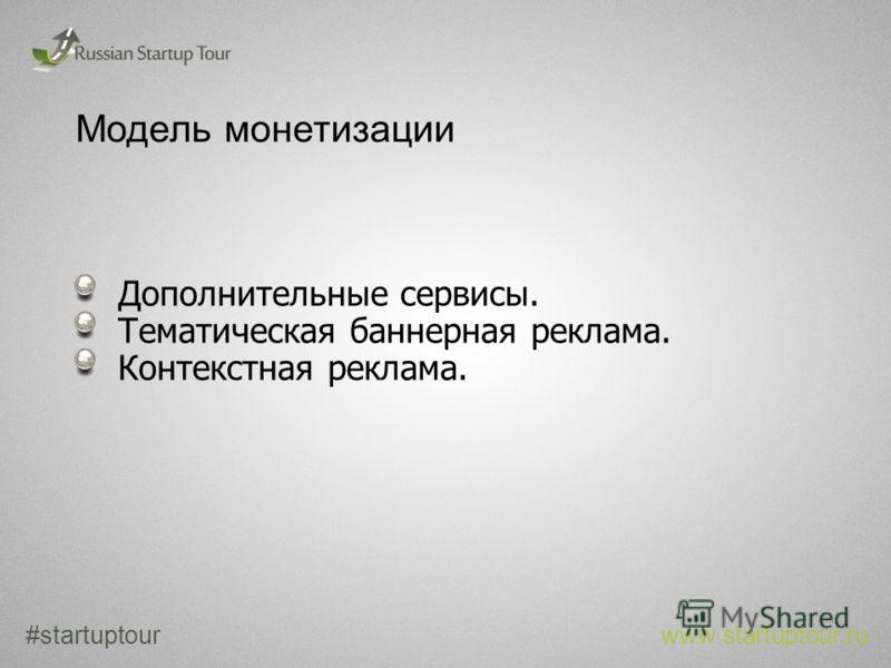 Модель монетизации Дополнительные сервисы. Тематическая баннерная реклама. Контекстная реклама. #startuptour www.startuptour.ru