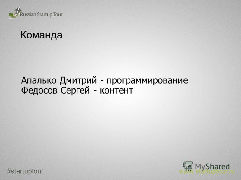 Команда Апалько Дмитрий - программирование Федосов Сергей - контент #startuptour www.startuptour.ru