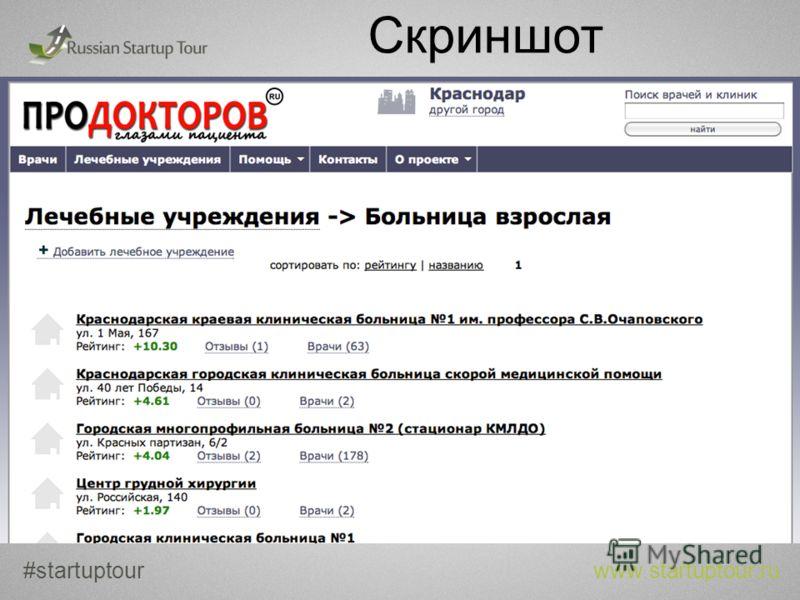 Скриншот #startuptour www.startuptour.ru