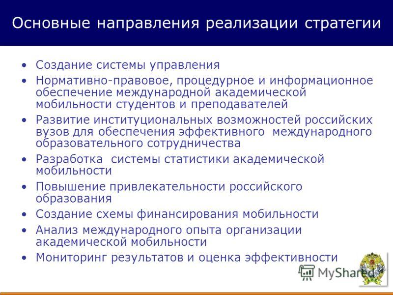 Создание системы управления Нормативно-правовое, процедурное и информационное обеспечение международной академической мобильности студентов и преподавателей Развитие институциональных возможностей российских вузов для обеспечения эффективного междуна