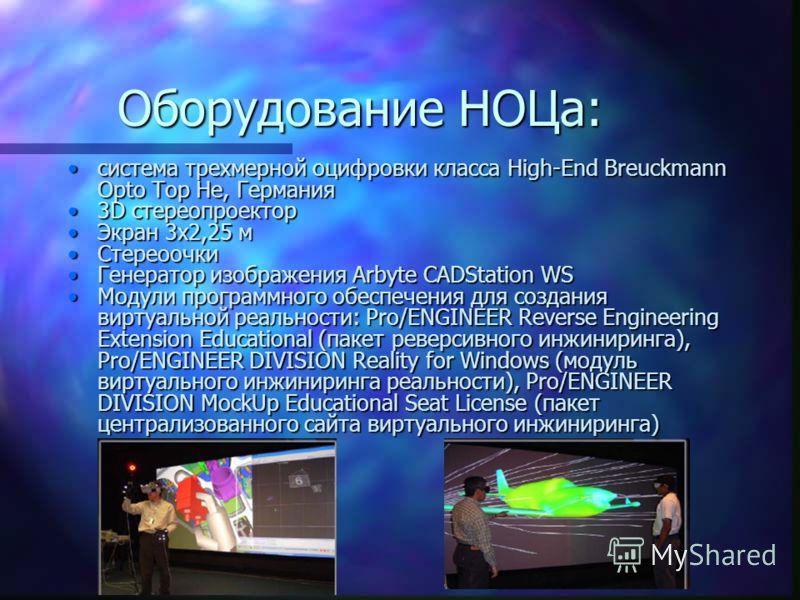 Оборудование НОЦа: система трехмерной оцифровки класса High-End Breuckmann Opto Top He, Германиясистема трехмерной оцифровки класса High-End Breuckmann Opto Top He, Германия 3D стереопроектор3D стереопроектор Экран 3x2,25 мЭкран 3x2,25 м СтереоочкиСт