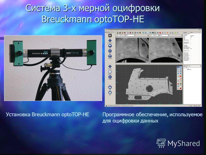 Система 3-х мерной оцифровки Breuckmann optoTOP-HE Установка Breuckmann optoTOP-HEПрограммное обеспечение, используемое для оцифровки данных
