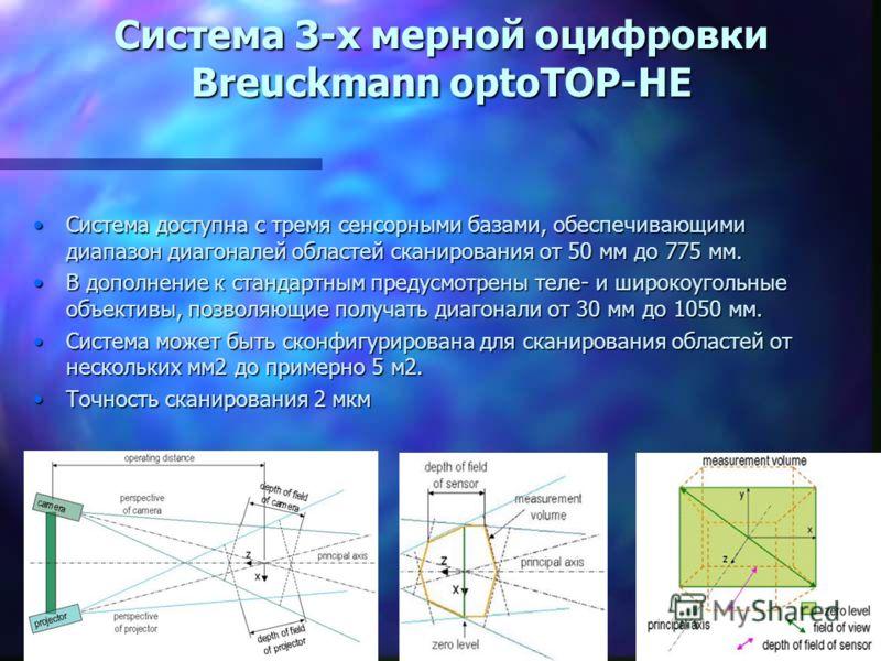 Система 3-х мерной оцифровки Breuckmann optoTOP-HE Система доступна с тремя сенсорными базами, обеспечивающими диапазон диагоналей областей сканирования от 50 мм до 775 мм.Система доступна с тремя сенсорными базами, обеспечивающими диапазон диагонале