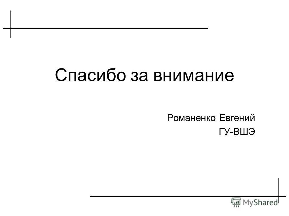 Спасибо за внимание Романенко Евгений ГУ-ВШЭ