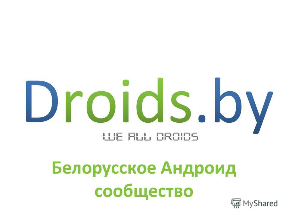 Droids.by Белорусское Андроид сообщество