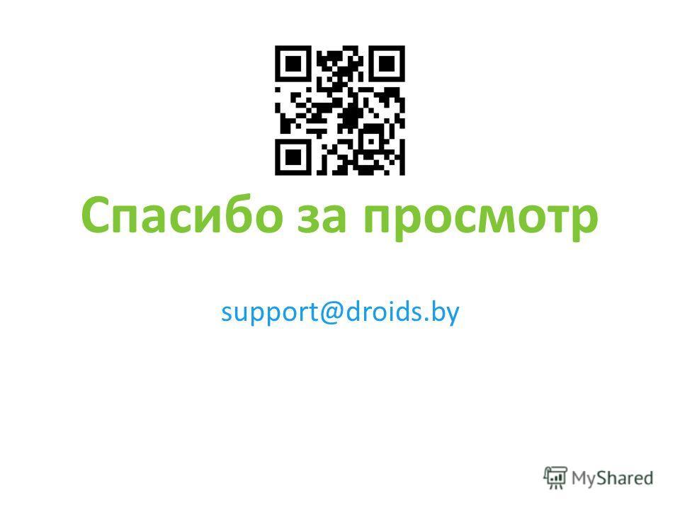 Спасибо за просмотр support@droids.by
