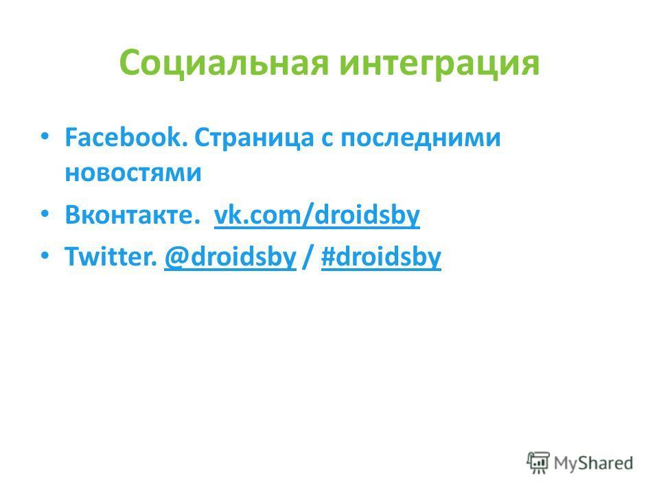 Социальная интеграция Facebook. Страница с последними новостями Вконтакте. vk.com/droidsby Twitter. @droidsby / #droidsby
