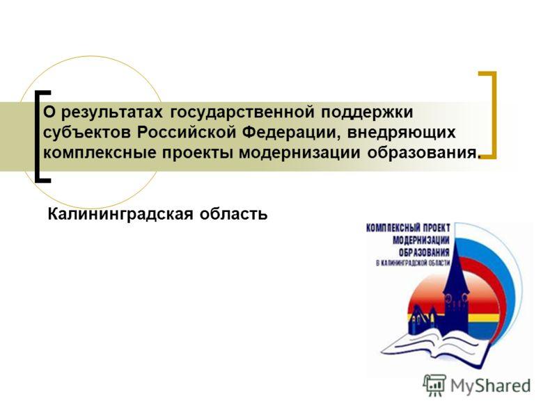 О результатах государственной поддержки субъектов Российской Федерации, внедряющих комплексные проекты модернизации образования. Калининградская область
