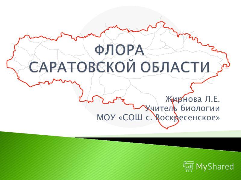 Жирнова Л.Е. Учитель биологии МОУ «СОШ с. Воскресенское»