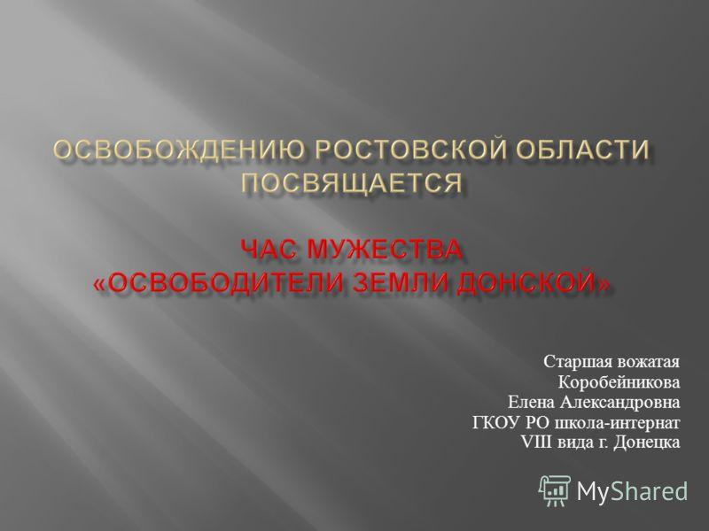 Старшая вожатая Коробейникова Елена Александровна ГКОУ РО школа - интернат VIII вида г. Донецка