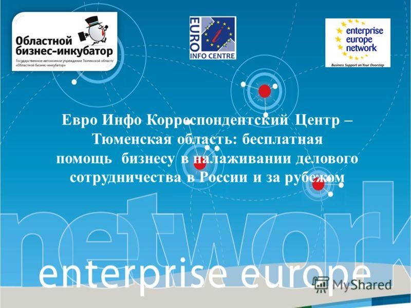 Евро Инфо Корреспондентский Центр – Тюменская область: бесплатная помощь бизнесу в налаживании делового сотрудничества в России и за рубежом
