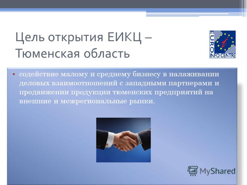Цель открытия ЕИКЦ – Тюменская область содействие малому и среднему бизнесу в налаживании деловых взаимоотношений с западными партнерами и продвижении продукции тюменских предприятий на внешние и межрегиональные рынки.