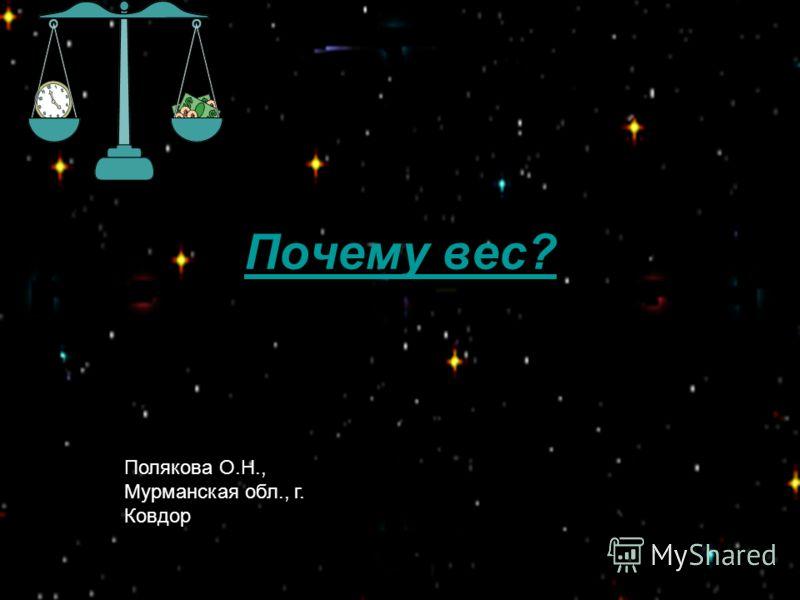 Почему вес? Полякова О.Н., Мурманская обл., г. Ковдор