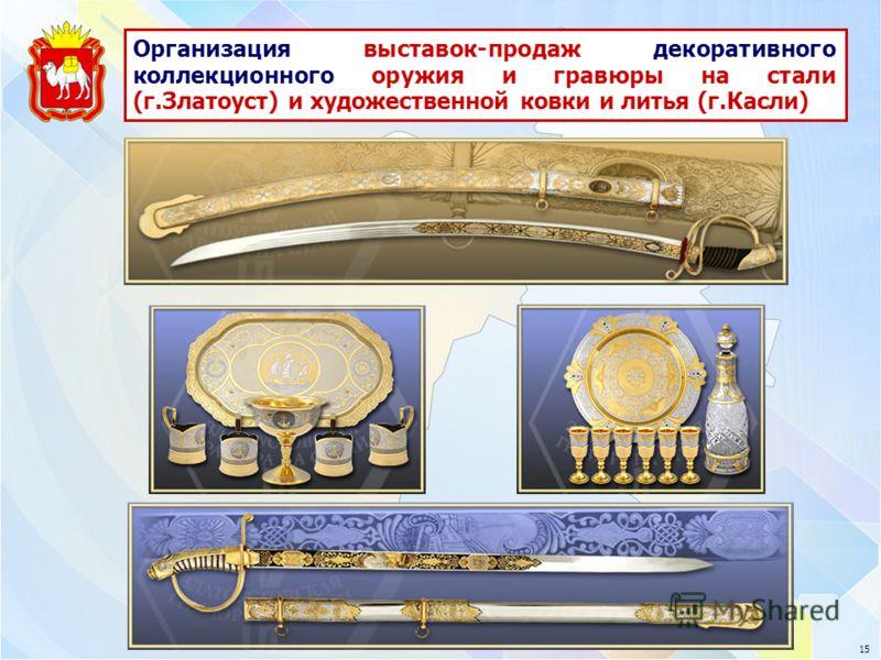 15 Организация выставок-продаж декоративного коллекционного оружия и гравюры на стали (г.Златоуст) и художественной ковки и литья (г.Касли)