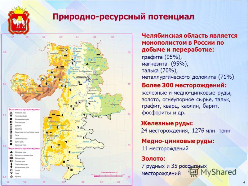 4 Природно-ресурсный потенциал Железные руды: 24 месторождения, 1276 млн. тонн Медно-цинковые руды: 11 месторождений Золото: 7 рудных и 35 россыпных месторождений Более 300 месторождений: железные и медно-цинковые руды, золото, огнеупорное сырье, тал