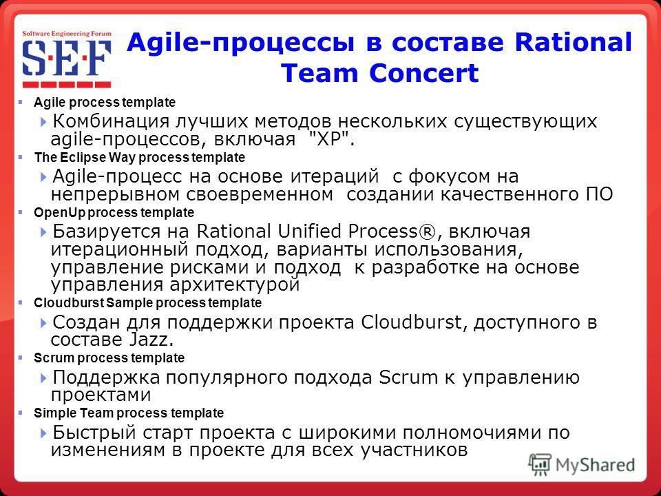 Agile-процессы в составе Rational Team Concert Agile process template Комбинация лучших методов нескольких существующих agile-процессов, включая