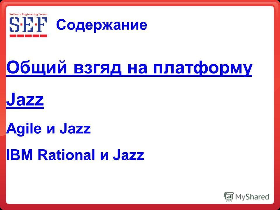 Содержание Общий взгляд на платформу Jazz Agile и Jazz IBM Rational и Jazz