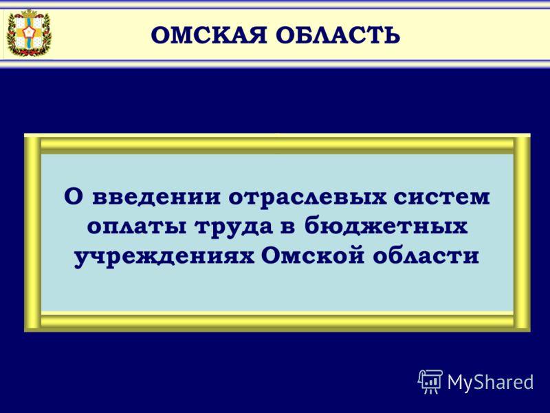 ОМСКАЯ ОБЛАСТЬ 161 438 1406 с 1 января 2009 года с 1 апреля 2009 года с 1 июня 2009 года О введении отраслевых систем оплаты труда в бюджетных учреждениях Омской области