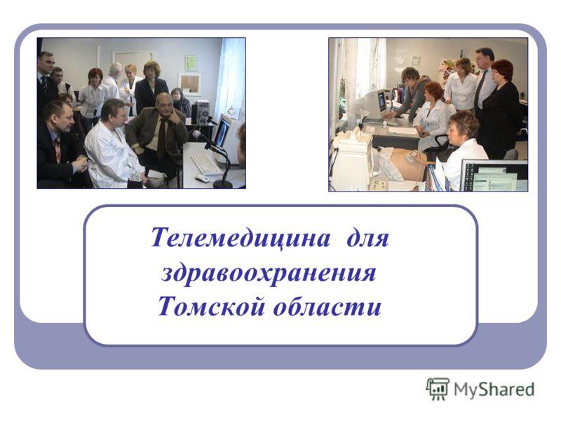 Телемедицина для здравоохранения Томской области