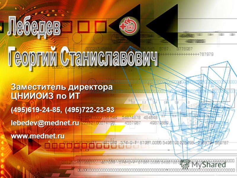 21 Заместитель директора ЦНИИОИЗ по ИТ (495)619-24-85, (495)722-23-93 lebedev@mednet.ruwww.mednet.ru