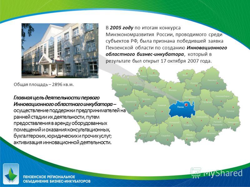 В 2005 году по итогам конкурса Минэкономразвития России, проводимого среди субъектов РФ, была признана победившей заявка Пензенской области по созданию Инновационного областного бизнес-инкубатора, который в результате был открыт 17 октября 2007 года.