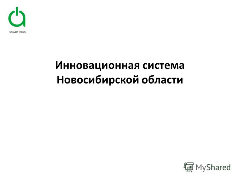 Инновационная система Новосибирской области