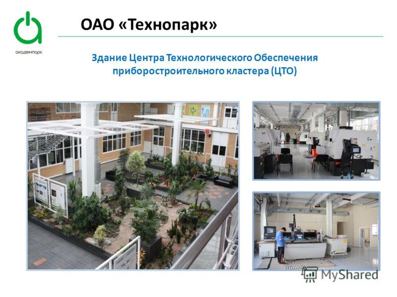 ОАО «Технопарк» Здание Центра Технологического Обеспечения приборостроительного кластера (ЦТО)