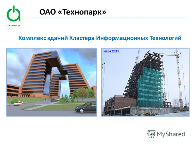 ОАО «Технопарк» Комплекс зданий Кластера Информационных Технологий март 2011