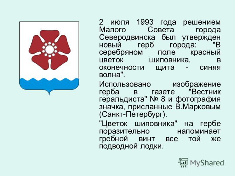 2 июля 1993 года решением Малого Совета города Северодвинска был утвержден новый герб города: