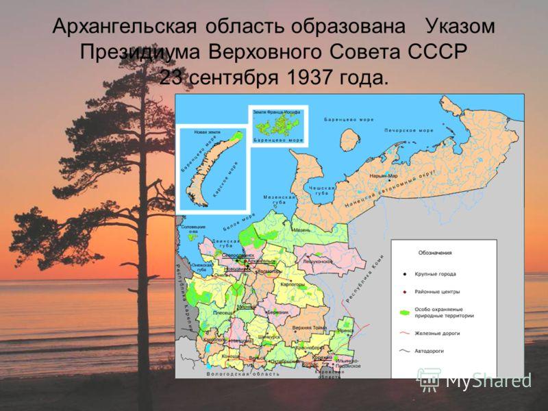 Архангельская область образована Указом Президиума Верховного Совета СССР 23 сентября 1937 года.