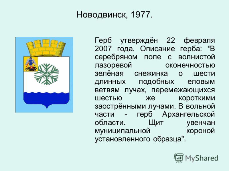 Новодвинск, 1977. Герб утверждён 22 февраля 2007 года. Описание герба:
