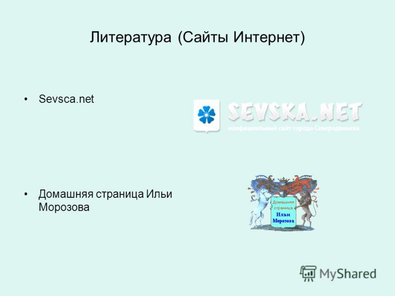 Литература (Сайты Интернет) Sevsca.net Домашняя страница Ильи Морозова