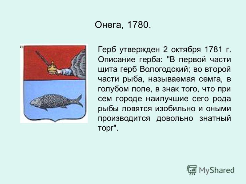 Онега, 1780. Герб утвержден 2 октября 1781 г. Описание герба: