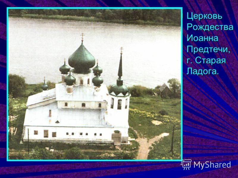 Церковь Рождества Иоанна Предтечи, г. Старая Ладога.
