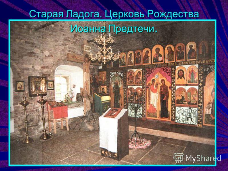 Старая Ладога. Церковь Рождества Иоанна Предтечи.