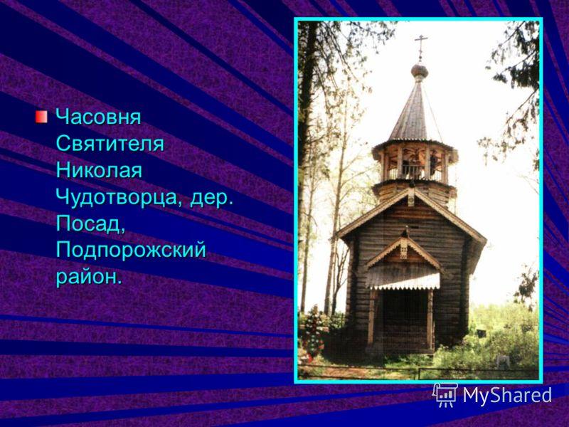 Часовня Святителя Николая Чудотворца, дер. Посад, Подпорожский район.